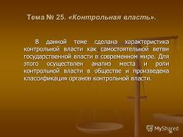 Презентация на тему Государствоведение Представление дисциплины  30 30 Тема 25 Контрольная власть