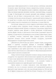 Конституционный кризис России в году Принятие Конституции  Это только предварительный просмотр