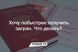 Как восстановить потерянный диплом о высшем образовании tv Как получить загранпаспорт за 20 дней