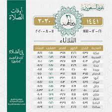 أوقات الصلاة يوم الثلاثاء 21 ذي الحجة 1441هـ - تقويم السعودية