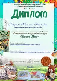 Конкурсы для педагогов и детей Бесплатные Благодарность · Сертификат · Диплом