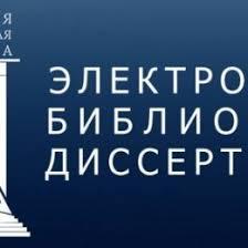 Доступна библиотека диссертаций РГБ · Новости · Официальный сайт  Доступна библиотека диссертаций РГБ
