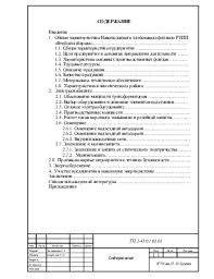 Отчет о прохождении технологической практики в филиале РУПП  Отчет о прохождении технологической практики в филиале РУПП Витебскхлебпром Новополоцкий хлебозавод