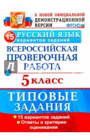 Книга ВПР Русский язык класс вариантов Типовые задания  Русский язык 5 класс 15 вариантов Типовые задания