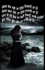 Sad Love Quotes For Boyfriend In Punjabi Hover Me Impressive Quotes In Punjabi Related With Death