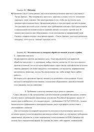 Отчёт о производственной практике на предприятии общественного  Тема Отчет по практике на предприятии общественного питания итальянский ресторан Отчет о производственной практике по управлению