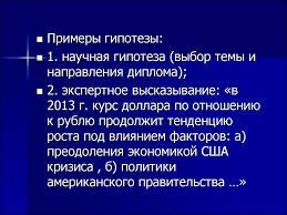 Макроэкономическое планирование и прогнозирование установочная  1 научная гипотеза выбор темы и направления диплома 2 экспертное высказывание в 2013 г курс доллара по отношению к рублю продолжит тенденцию