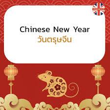 คำศัพท์รับเทศกาลตรุษจีน !!!!... - Engnow.in.th เรียนภาษาอังกฤษออนไลน์