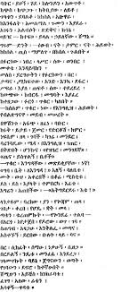 poets and poems of ethiopia