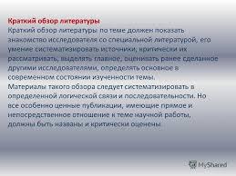 Презентация на тему СОЗДАНИЕ ПРЕЗЕНТАЦИИ ДЛЯ ЗАЩИТЫ ДИПЛОМНОЙ  15 Краткий обзор литературы