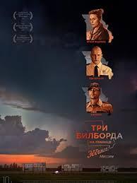 Фильм <b>Три билборда</b> на границе Эббинга, Миссури (Three ...