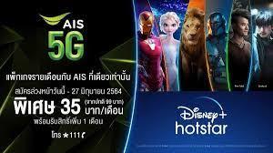 AIS เปิดแพ็คพิเศษ Disney+ Hotstar สมัครได้วันนี้ คิดค่าบริการพิเศษ 35  บาท/เดือน