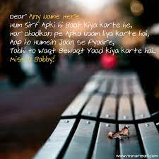 i miss you baby es image with baby name