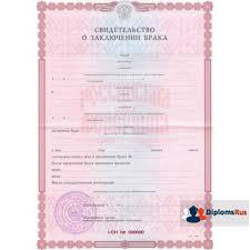 Купить диплом о высшем образовании с занесением в реестр Белоруссия Свидетельство о браке