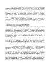 Законодательство РФ о свободе совести и религиозных объединениях  Характеристика инфляционных процессов в РФ в 1992 1997 гг реферат по деньгам и кредитованию