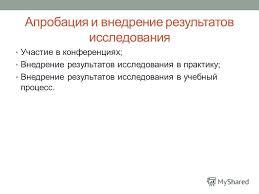 Презентация на тему ПОДГОТОВКА ДИССЕРТАЦИИ К ЗАЩИТЕ ОСНОВНЫЕ  10 Апробация