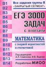 сборник 3000 задач по математике егэ онлайн
