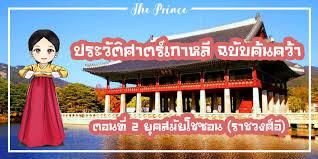 ประวัติศาสตร์เกาหลี ฉบับค้นคว้า ตอนที่ 2 ยุคโชซอน (ราชวงศ์อี)