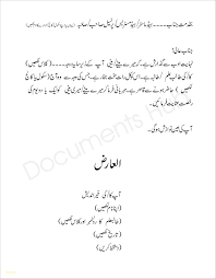 Resume Templates Executive Or Application Letter Format In Urdu