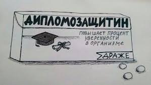 Защитить дипломную работу goal accomplishment criteria