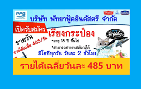 ThaiHotPro.com , บริษัท พัทยาฟู้ดอินดัสตรี คลังสินค้า รายได้เฉลี่ย 485 บาท  โอทีวันละ 2 ชม สมัคร-สัมภาษณ์-ทราบผลทันที สมุทรสาคร
