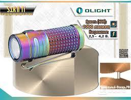 Olight <b>Фонарь Olight S1R II</b> Ti из титанового сплава в Москве