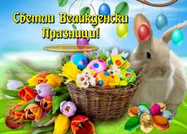 Честит Празник - Пожелания - Photos | Facebook