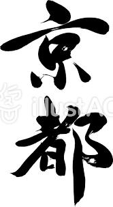 筆文字京都フリー無料筆字素材イラスト No 838049無料