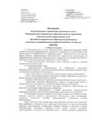 отчёт по производственной практике положение об организации и проведении публичного отчета