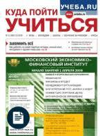 Кузин Ф А Магистерская Диссертация Куда пойти учиться № 11 2009 г
