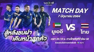 ข่าวฟุตบอลทีมชาติไทย บอลทีมชาติไทย โปรแกรมฟุตบอลทีมชาติไทย   ไทยรัฐออนไลน์