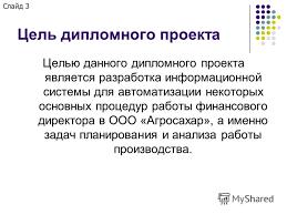 Презентация на тему Тема дипломного проекта Разработка  3 Цель дипломного проекта Целью данного