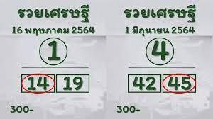 เลขเด็ด 16 มิถุนายน 2564 รวยเศรษฐี หวย - YouTube