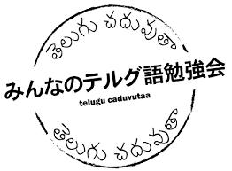 蛇とはしご みんなのテルグ語勉強会 Telugu Caduvutaa