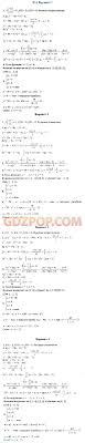 ➄ ГДЗ решебник по алгебре класс дидактические материалы Макарычев 2 Уравнения и неравенства с одной переменной · 3 Уравнения и неравенства с двумя переменными · 4 Арифметическая и геометрическая прогрессии