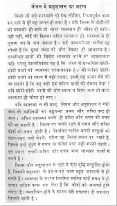 short essay on discipline in hindi influence of mass media safalta ke ne short essay on discipline in hindi