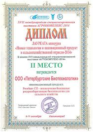 Документы new site Диплом xxii областной агропромышленной выставки АГРО 2015 Челябинск