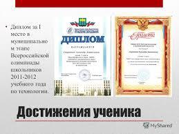 Презентация на тему Спиридонов Александр Анатольевич Ученик  5 Достижения ученика Диплом