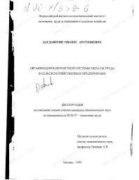 Диссертация на тему Организация контрактной системы оплаты труда  Диссертация и автореферат на тему Организация контрактной системы оплаты труда в сельскохозяйственных предприятиях