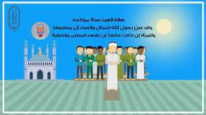 كيف تؤدي صلاة عيد الأضحى؟ البحوث الإسلامية يجيب