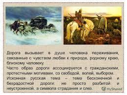 Презентация на тему Символы в жизни и искусстве Центральные  12 Дорога