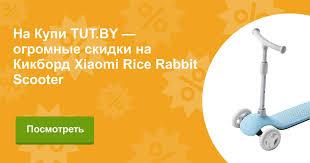 Купить Кикборд <b>Xiaomi Rice</b> Rabbit <b>Scooter</b> в Минске с доставкой ...