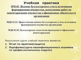 Отчет по учебной практике по должности кассир Отчет о прохождении преддипломной практики