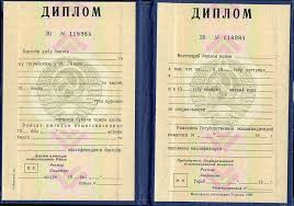 Купить Диплом Республики СССР до года по выгодной цене Диплом