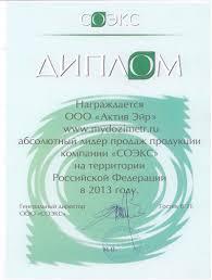 Покупка дозиметров нитрат тестеров экомониторов у лидера продаж   Диплом за абсолютное лидерство продаж продукции компании СОЭКС на 2013