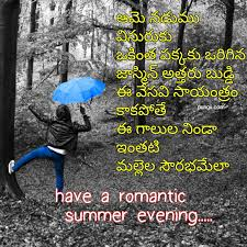 Beautiful Love Quotes In Telugu Daily Motivational Quotes