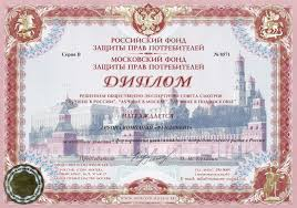 Защита прав потребителей Диплом Фонда защиты прав потребителей за формирование цивилизованного потребительского рынка в России