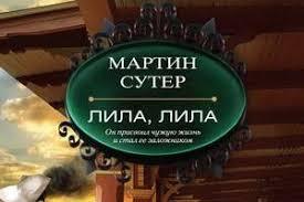 Роман <b>Мартина Сутера</b> «<b>Лила</b>, <b>Лила</b>» - увлекательная история ...