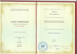 Медиаторы Двадцать первый арбитражный апелляционный суд Удостоверение о повышении квалификации