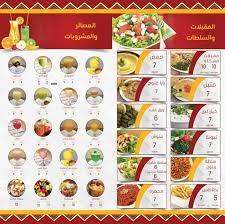 مطعم شاورما السندباد جدة (الاسعار+ المنيو+ الموقع) - افضل المطاعم السعودية